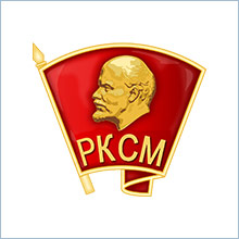 РКСМ